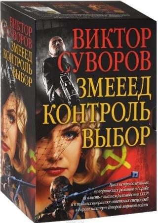 Виктор Суворов - Змееед. Контроль. Выбор (3 книги) (2015)