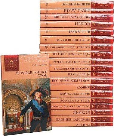 Серия: История в романах (39 книг) (2008-2012) FB2+DjVu