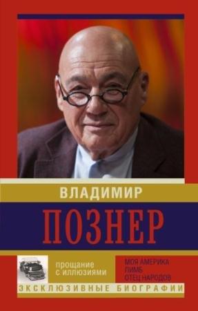 Владимир Познер - Прощание с иллюзиями. Моя Америка. Лимб. Отец народов (2015)