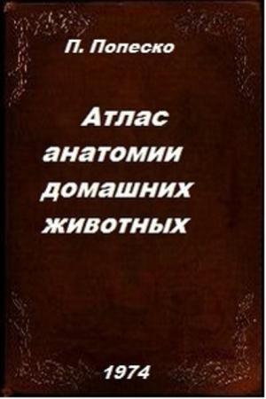 Пётр Попеско - Атлас анатомии домашних животных (3 тома) (1974)