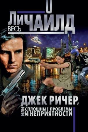Ли Чайлд - Джек Ричер (16 книг) (2004-2015)
