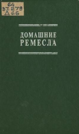 Е.Н. Семашко - Домашние ремесла (1993)