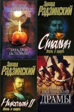 Эдвард Радзинский - Собрание сочинений (69 произведений) (1985-2015)