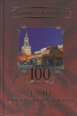 С. Скляр - 100 тайн советской эпохи (2013)