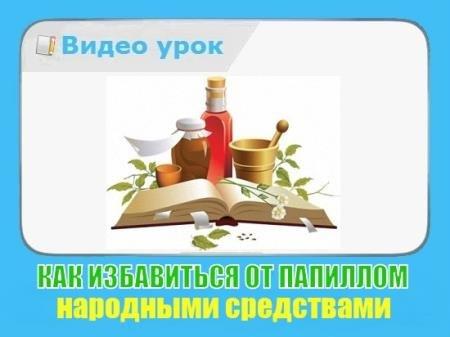 Несколько рецептов избавления от папилом народными средствами (2015/WebRip)