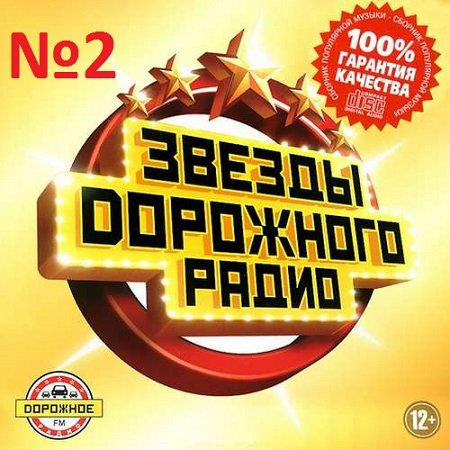 VA - Звезды дорожного радио №2 (2015)
