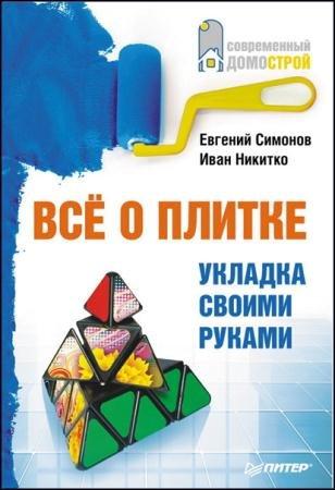 Евгений Симонов, Иван Никитко - Все о плитке. Укладка своими руками (2014)