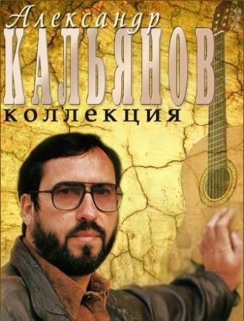 Александр Кальянов - Коллекция 1986-2007 (2007)
