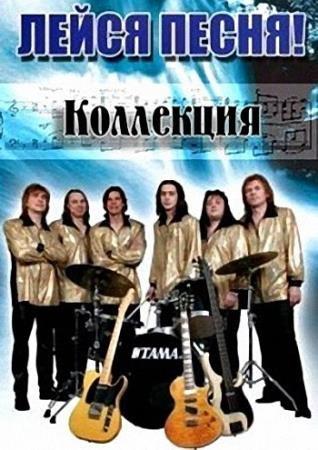 Лейся Песня - Коллекция 1975-2010 (2010)