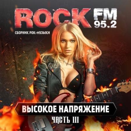 VA - Rock FM. Высокое Напряжение часть 3 (2015)