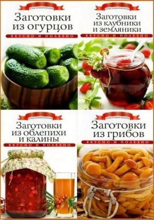 Ксения Любомирова - Азбука домашнего консервирования (2013-2014)