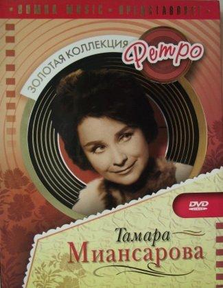 Золотая коллекция ретро Тамара Миансарова (hand made colored)   (2007) DVDRip
