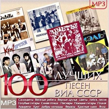 VA - 100 лучших песен ВИА СССР (2015)