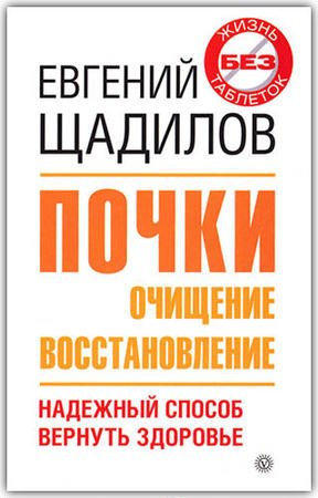 Щадилов Е. - Почки. Очищение и восстановление (2011) pdf