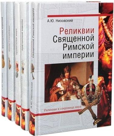 Реликвии и сокровища мира (6 книг) (2010-2011)