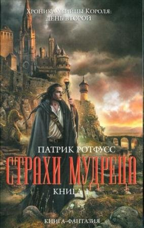 Патрик Ротфусс - Собрание сочинений (5 книг) (2010-2015)