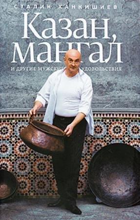 Сталик Ханкишиев - Казан, мангал и другие мужские удовольствия (2010)