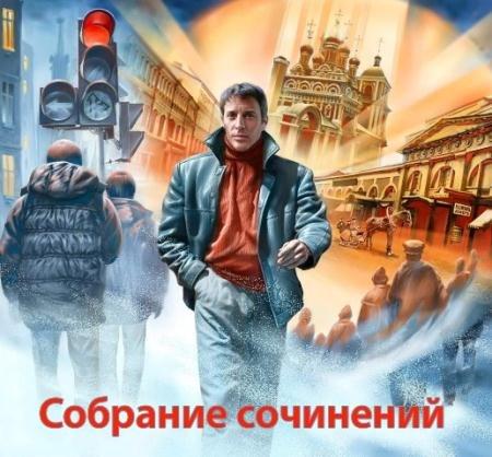 Вадим Панов - Собрание сочинений (50 книг) (2014-2015)