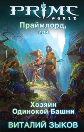 Виталий Зыков - Собрание сочинений (13 книг) (2015)