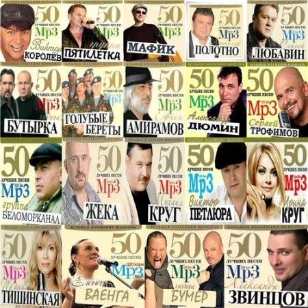БумеR - 50 лучших песен. Большая Коллекция Шансона (2011)