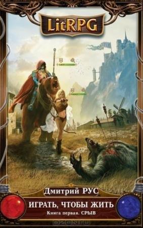 LitRPG (35 книг) (2013-2015)