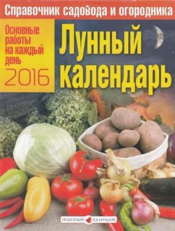Справочник садовода и огородника. Лунный календарь на 2016 год  (2015)