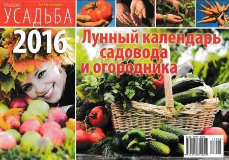 Усадьба. Лунный календарь садовода и огородника  (2015)