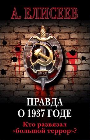 Елисеев А. - Правда о 1937 годе. Кто развязал «большой террор»? (2008) rtf, fb2