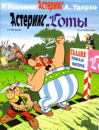 Р. Госинни - Астерикс и готы (1963)