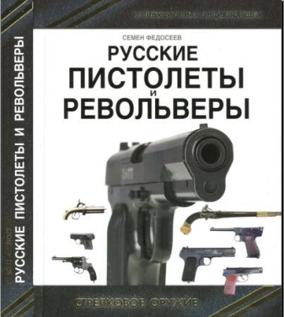 Семен Федосеев - Русские пистолеты и револьверы. Уникальная энциклопедия (2014)