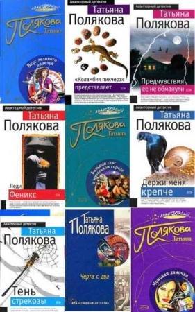 Татьяна Полякова - Собрание сочинений (91 книга) (1991-2015)