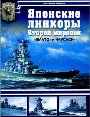 Владимир Кофман - Японские линкоры Второй мировой.