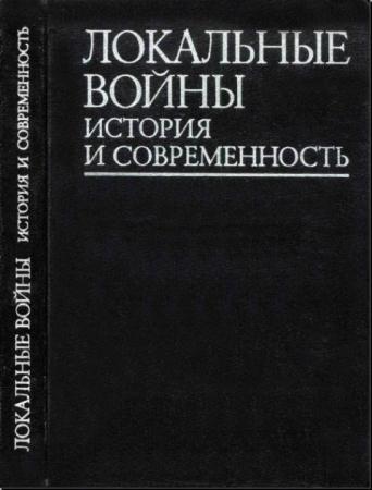Локальные войны. История и современность (1981)