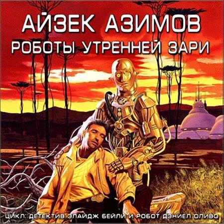 Айзек Азимов - Роботы утренней зари (Аудиокнига)