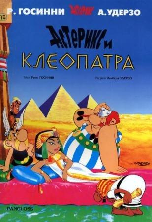 Р. Госинни - Астерикс и Клеопатра (1965)