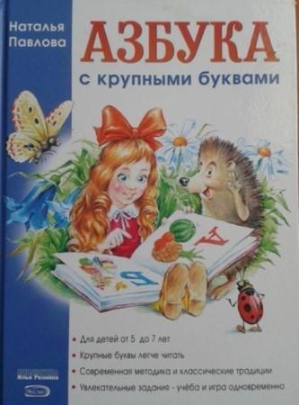 Наталья Павлова - Азбука с крупными буквами (2005)
