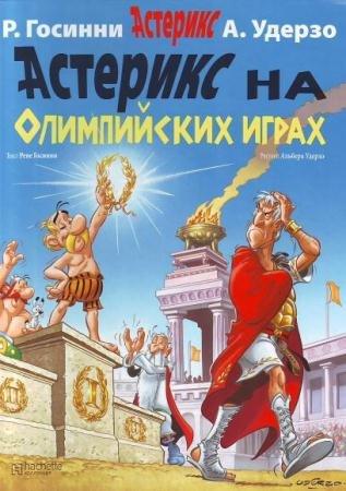 Р. Госинни - Астерикс на Олимпийских играх (1968)