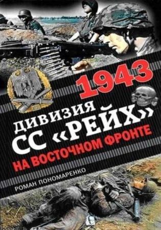 Роман Пономаренко - 1943. Дивизия СС «Рейх» на Восточном фронте (2010)
