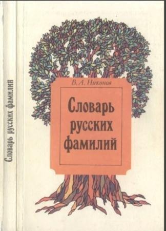 Владимир Никонов - Словарь русских фамилий (1993)