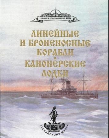 Сергей Бережной - Канонерские лодки. Крейсера и миноносцы (1997-2002)