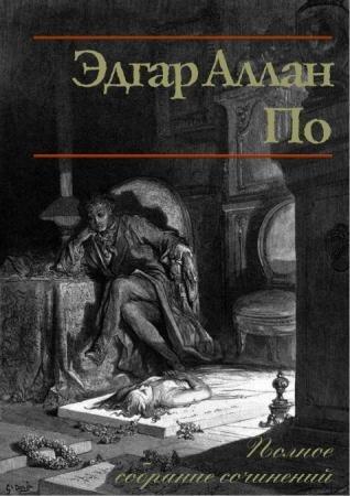 Эдгар Аллан По - Полное собрание сочинений в одном томе (1832-1849) (2013)