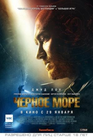Чёрное море  / Black Sea  (2014) BDRip