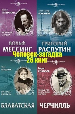 Книжная серия - Человек-загадка в 26 книгах