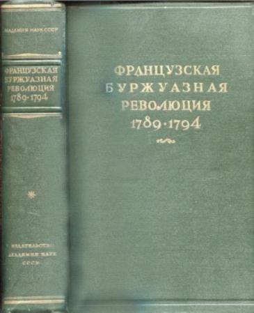 Волгин В.П., Тарле Е.В. - Французская буржуазная революция (1789-1794) (1941)