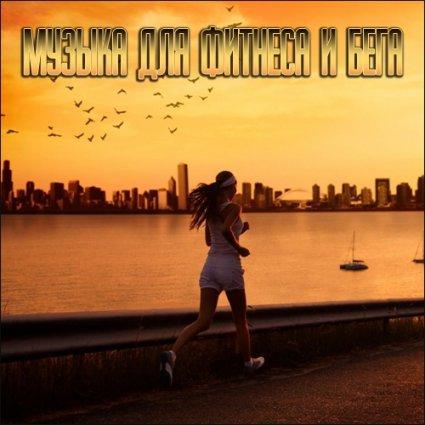 Музыка для фитнеса и бега (2015)
