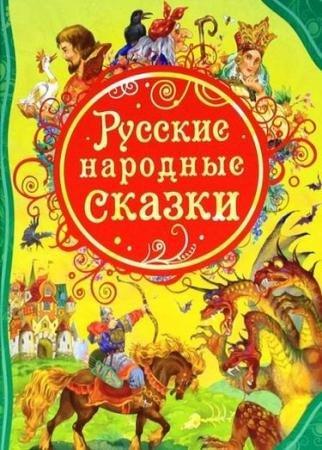Русские народные сказки (21 книг) (1860-2013)