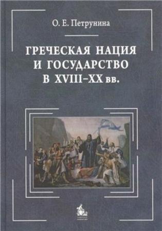 Петрунина О.Е. - Греческая нация и государство в XVIII–XX вв.: очерки политического развития (2010)