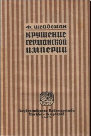 Шейдеман Ф. - Крушение Германской империи (1923)