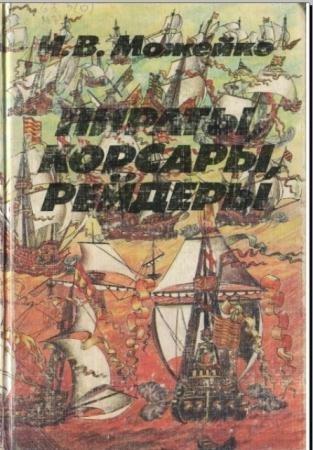 Можейко И.В. - Пираты, корсары, рейдеры: Очерки истории пиратства в Индийском океане и Южных морях (XV-XX века) (1991)