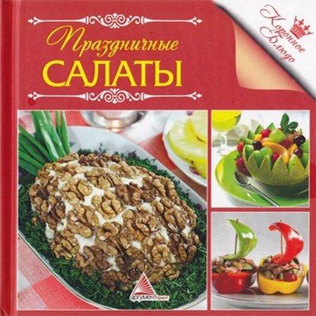 Кратенко Л. -  Праздничные салаты (2012) pdf